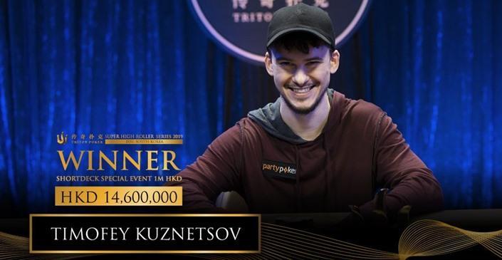 Timofey Kuznetsov crava último torneio da Triton Jeju e fatura US$ 1,8 milhão/CardPlayer.com.br